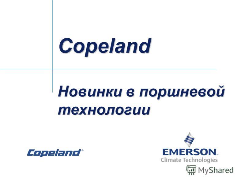Copeland Новинки в поршневой технологии