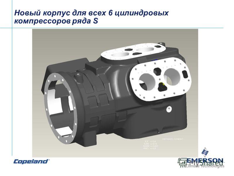 Новый корпус для всех 6 цилиндровых компрессоров ряда S