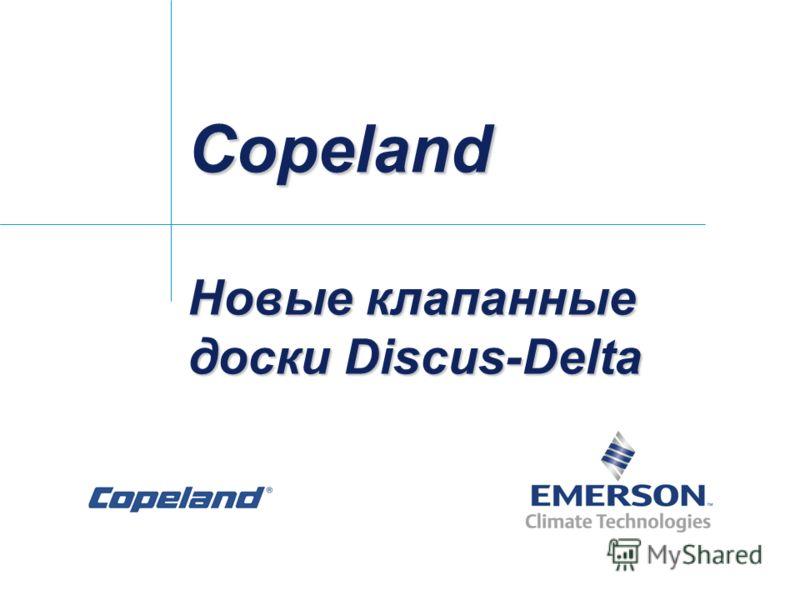 Copeland Новые клапанные доски Discus-Delta