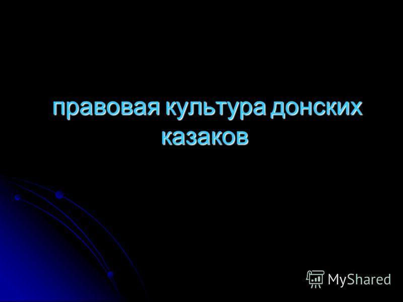 правовая культура донских казаков правовая культура донских казаков