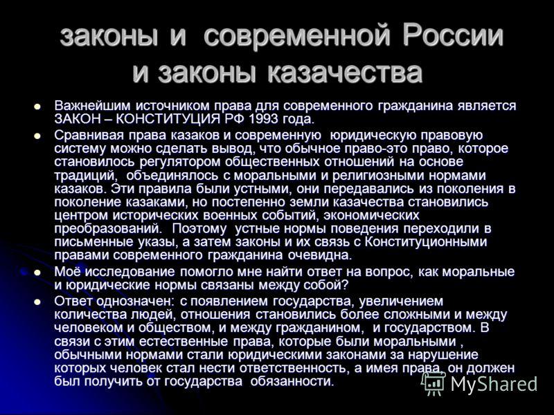 законы и современной России и законы казачества законы и современной России и законы казачества Важнейшим источником права для современного гражданина является ЗАКОН – КОНСТИТУЦИЯ РФ 1993 года. Важнейшим источником права для современного гражданина я
