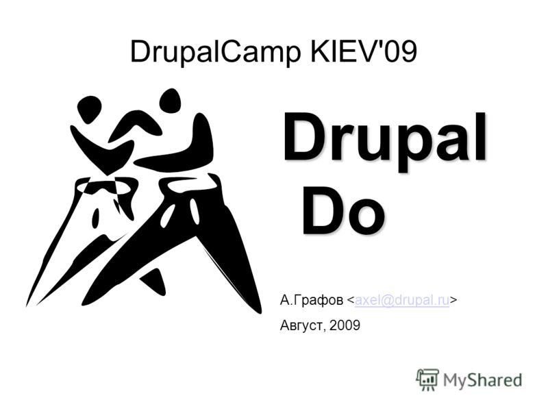 DrupalCamp KIEV'09 Drupal Do А.Графов axel@drupal.ru Август, 2009