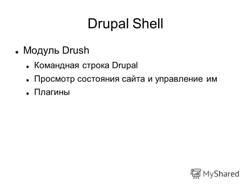 Drupal Shell Модуль Drush Командная строка Drupal Просмотр состояния сайта и управление им Плагины