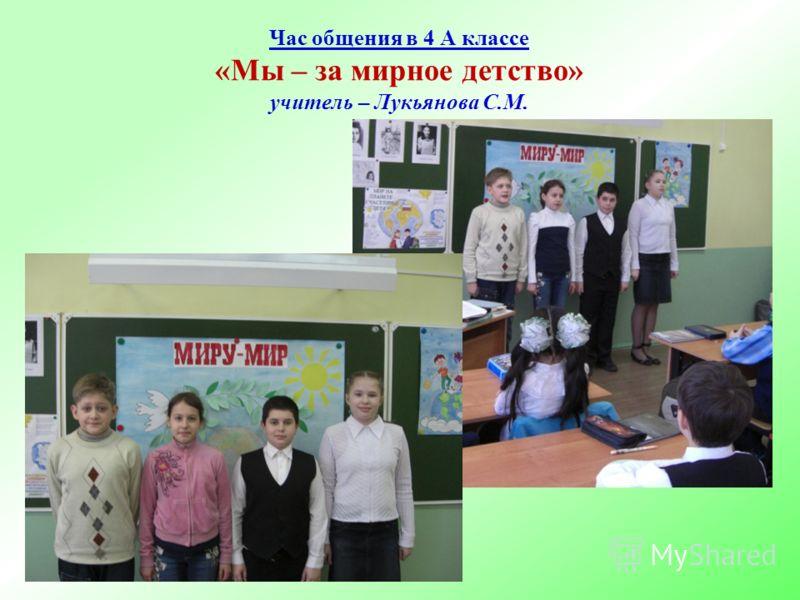 Час общения в 4 А классе «Мы – за мирное детство» учитель – Лукьянова С.М.