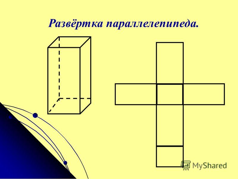 Прямоугольный параллелепипед как его сделать 83