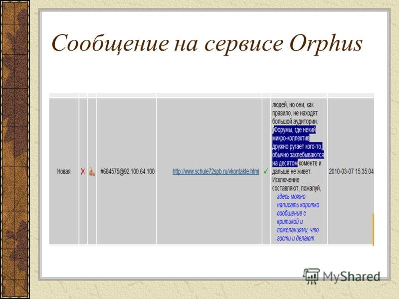 Сообщение на сервисе Orphus