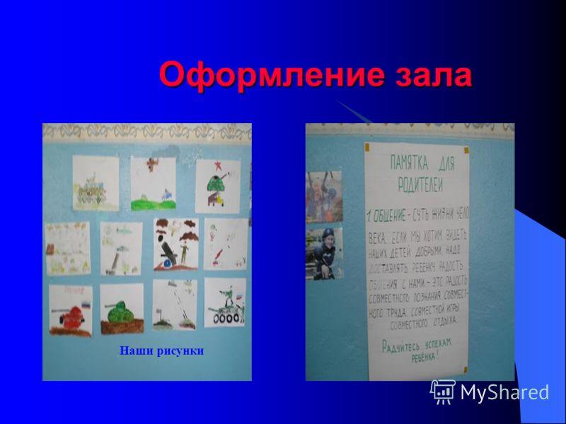 Оформление зала Наши рисунки