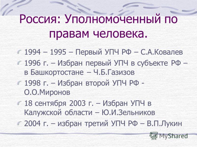 Польша, 1988 г. – Уполномоченный по правам граждан К моменту крушения однопартийной системы в Польше уже были создана система институциональных гарантий законности Ранее, в 1986 г. – был создан Конституционный суд Еще раньше, в 1984 г. – администрати
