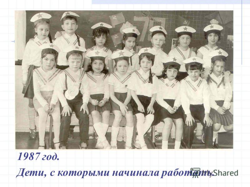 Учитель начальных классов 1 квалификационной категории Педагогический стаж – 28 лет В школе 3 – с 1987 года