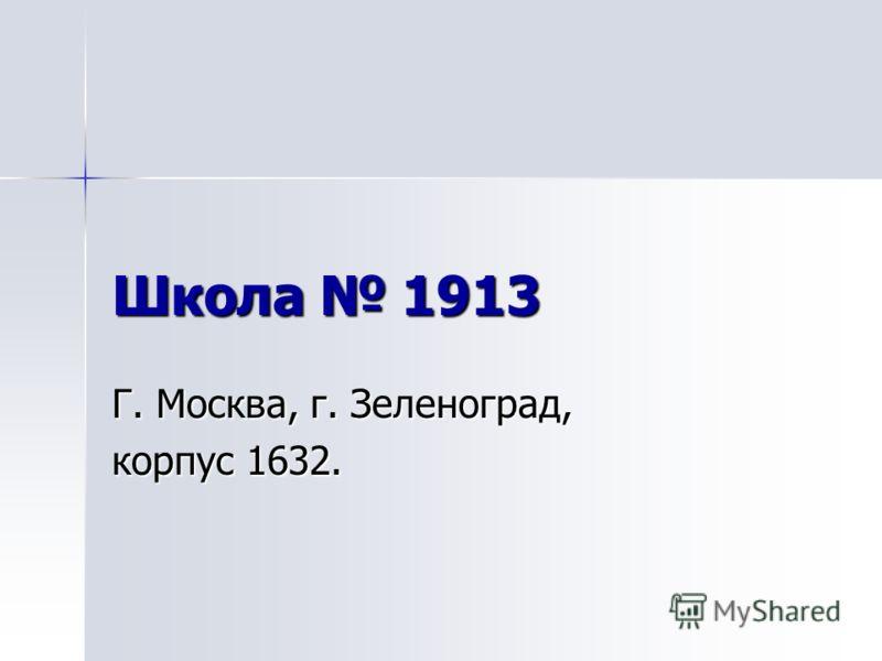 Школа 1913 Г. Москва, г. Зеленоград, корпус 1632.