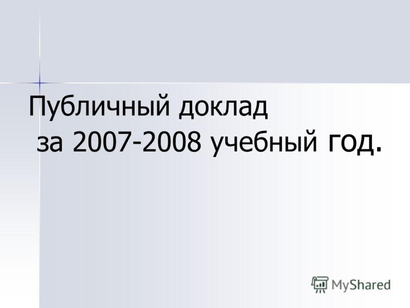 Публичный доклад за 2007-2008 учебный год.