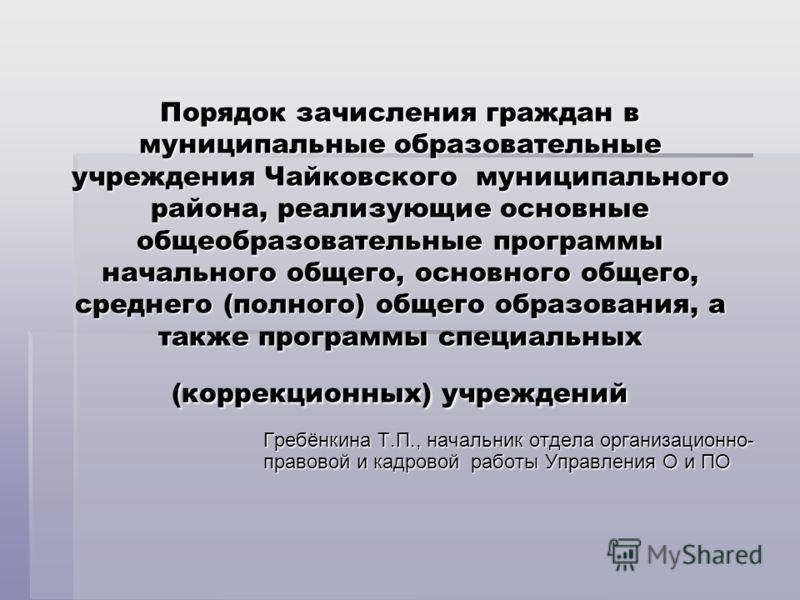 Порядок зачисления граждан в муниципальные образовательные учреждения Чайковского муниципального района, реализующие основные общеобразовательные программы начального общего, основного общего, среднего (полного) общего образования, а также программы