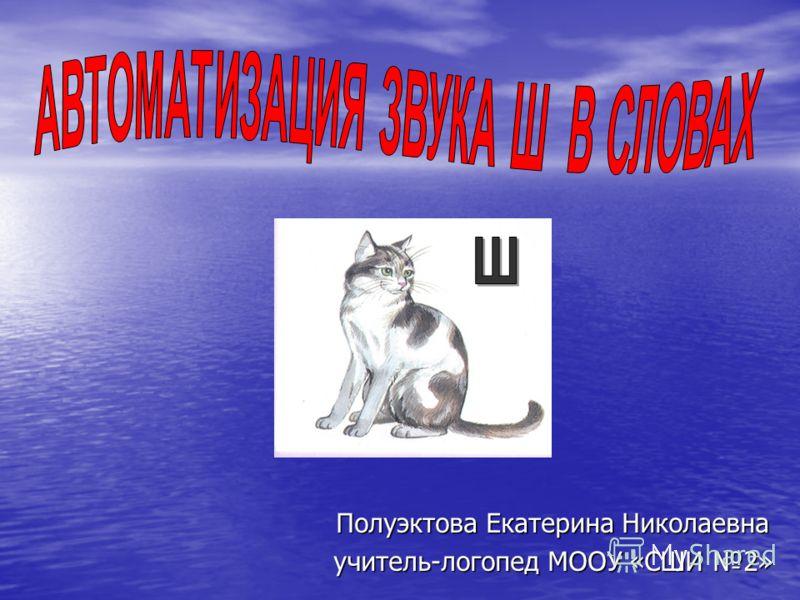 Полуэктова Екатерина Николаевна учитель-логопед МООУ «СШИ 2»