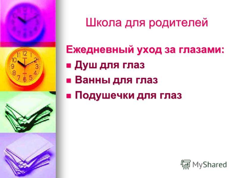 Школа для родителей Ежедневный уход за глазами: Душ для глаз Душ для глаз Ванны для глаз Ванны для глаз Подушечки для глаз Подушечки для глаз