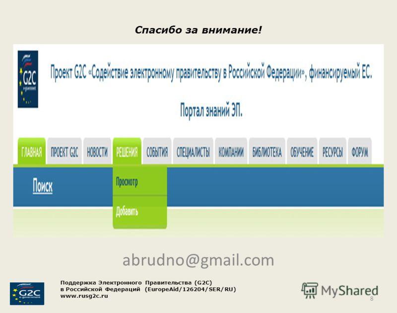 Спасибо за внимание! abrudno@gmail.com 8 Поддержка Электронного Правительства (G2C) в Российской Федераций (EuropeAid/126204/SER/RU) www.rusg2c.ru