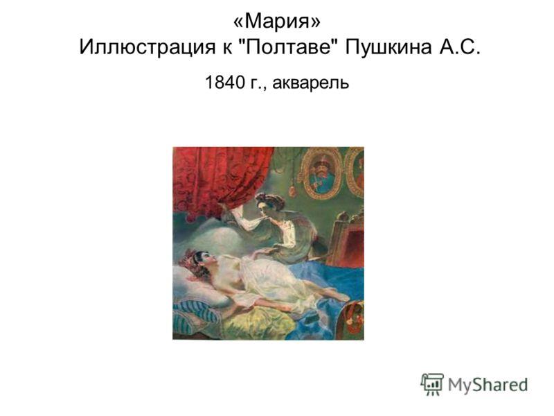 «Мария» Иллюстрация к Полтаве Пушкина А.С. 1840 г., акварель