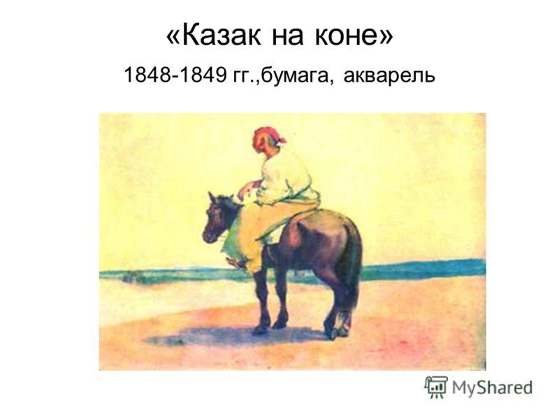 «Казак на коне» 1848-1849 гг.,бумага, акварель