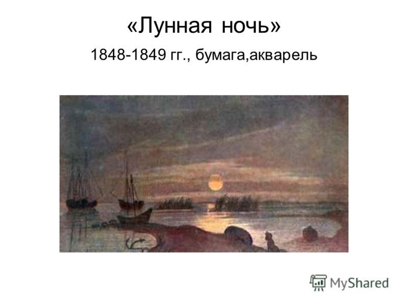 «Лунная ночь» 1848-1849 гг., бумага,акварель