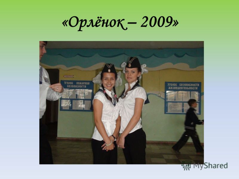 «Орлёнок – 2009»
