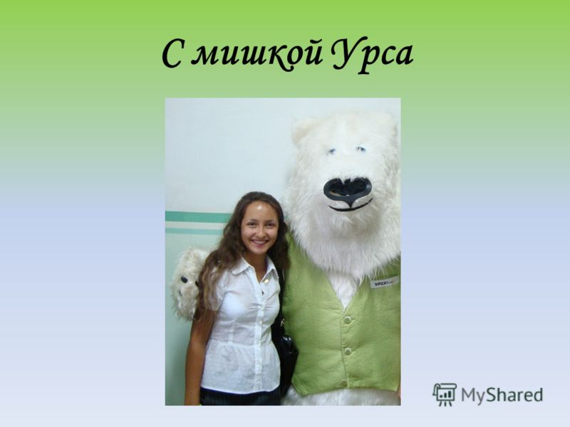 С мишкой Урса