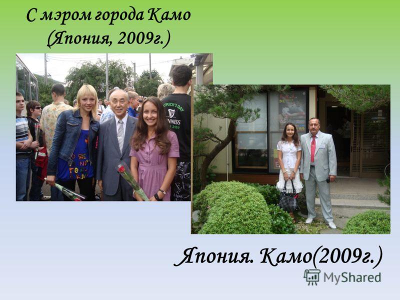С мэром города Камо (Япония, 2009г.) Япония. Камо(2009г.)