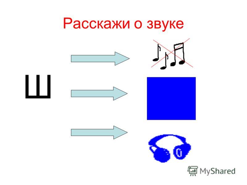 Расскажи о звуке Ш