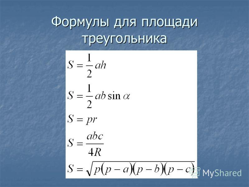 Формулы для площади треугольника