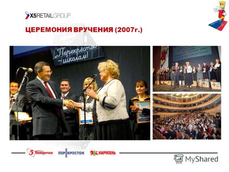 ВРУЧЕНИЯ ЦЕРЕМОНИЯ ВРУЧЕНИЯ (2007г.)