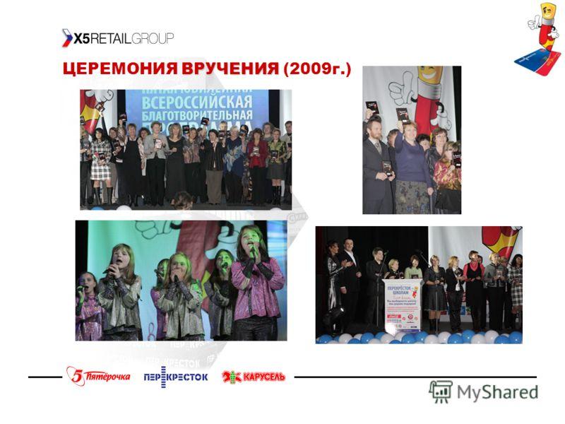 ВРУЧЕНИЯ ЦЕРЕМОНИЯ ВРУЧЕНИЯ (2009г.)