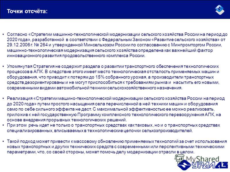 Согласно «Стратегии машинно-технологической модернизации сельского хозяйства России на период до 2020 года», разработанной в соответствии с Федеральным Законом «Развитие сельского хозяйства» от 29.12.2006 г. 264 и утвержденной Минсельхозом России по