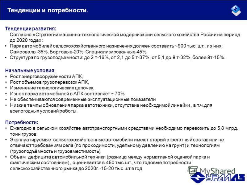 Тенденции развития: Согласно «Стратегии машинно-технологической модернизации сельского хозяйства России на период до 2020 года»: Парк автомобилей сельскохозяйственного назначения должен составить ~900 тыс. шт., из них: Самосвалы-35%, Бортовые-20%, Сп