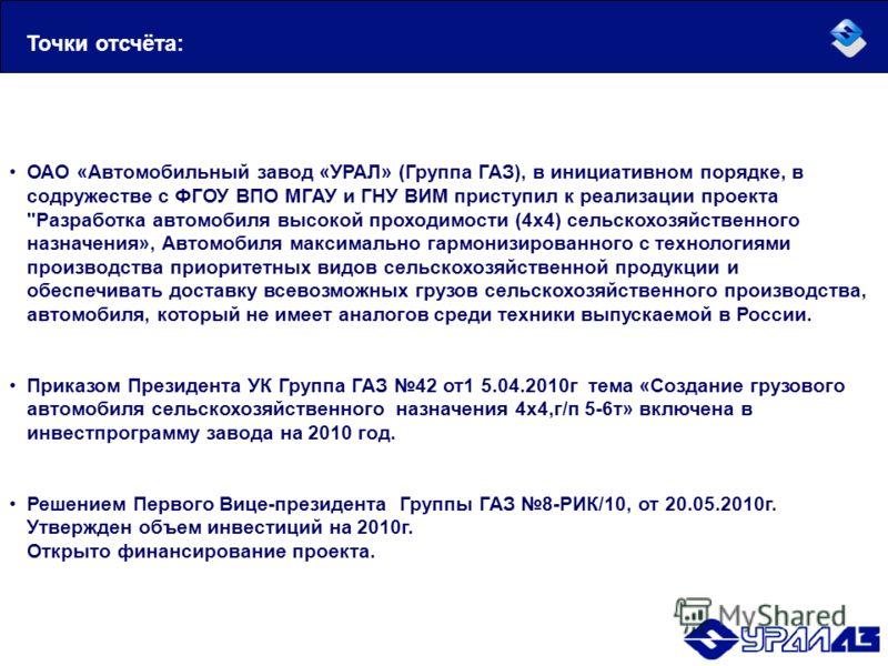 ОАО «Автомобильный завод «УРАЛ» (Группа ГАЗ), в инициативном порядке, в содружестве с ФГОУ ВПО МГАУ и ГНУ ВИМ приступил к реализации проекта