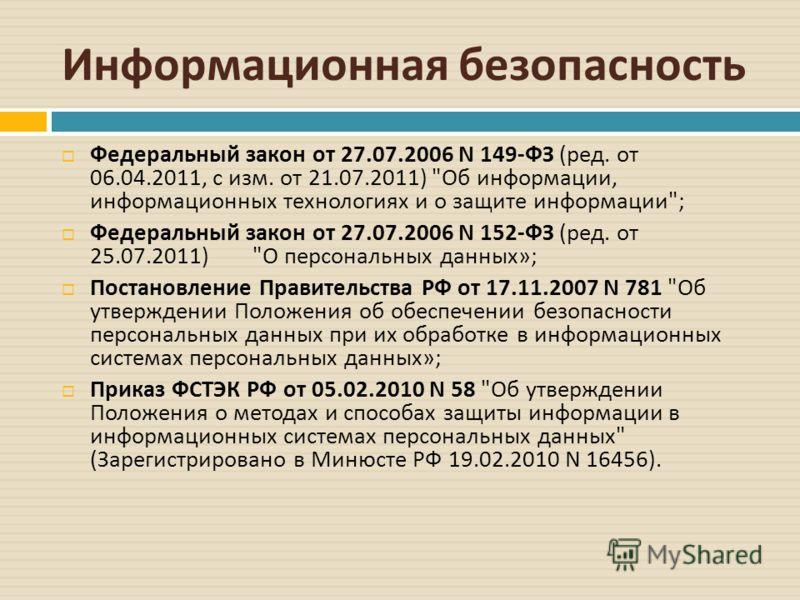 Информационная безопасность Федеральный закон от 27.07.2006 N 149- ФЗ ( ред. от 06.04.2011, с изм. от 21.07.2011)
