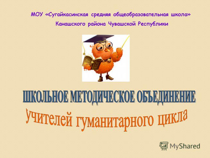 МОУ «Сугайкасинская средняя общеобразовательная школа» Канашского района Чувашской Республики