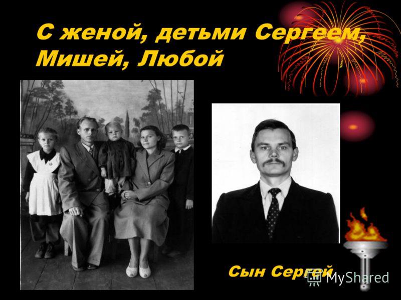 С женой, детьми Сергеем, Мишей, Любой Сын Сергей