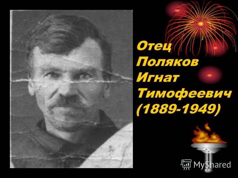 Отец Поляков Игнат Тимофеевич (1889-1949)