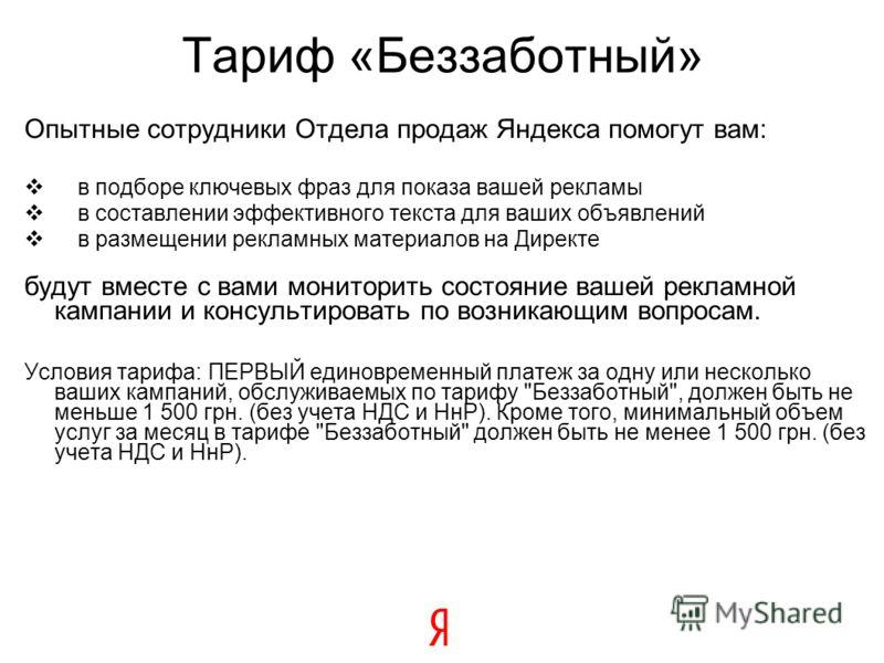Тариф «Беззаботный» Опытные сотрудники Отдела продаж Яндекса помогут вам: в подборе ключевых фраз для показа вашей рекламы в составлении эффективного текста для ваших объявлений в размещении рекламных материалов на Директе будут вместе с вами монитор