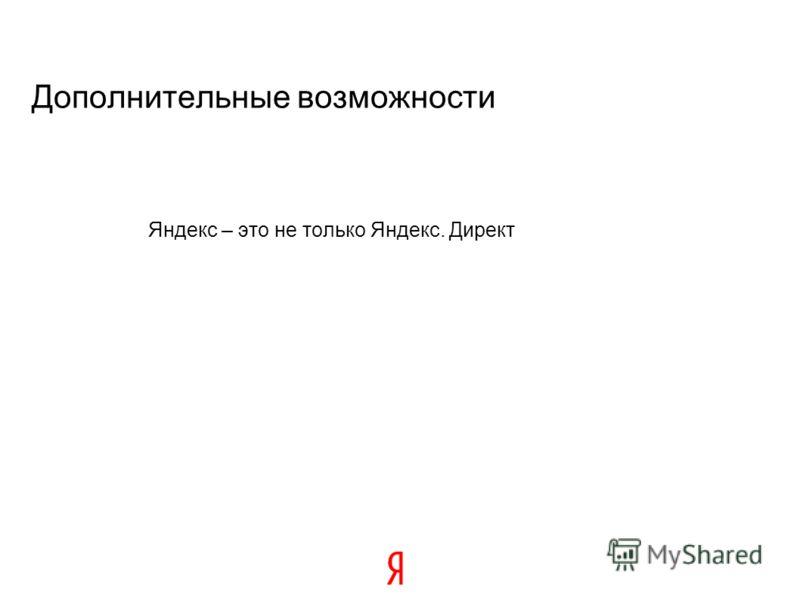 Дополнительные возможности Яндекс – это не только Яндекс. Директ