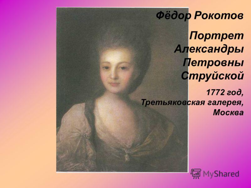 Фёдор Рокотов Портрет Александры Петровны Струйской 1772 год, Третьяковская галерея, Москва