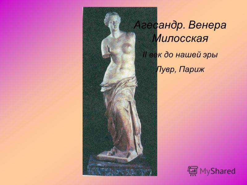 Агесандр. Венера Милосская II век до нашей эры Лувр, Париж