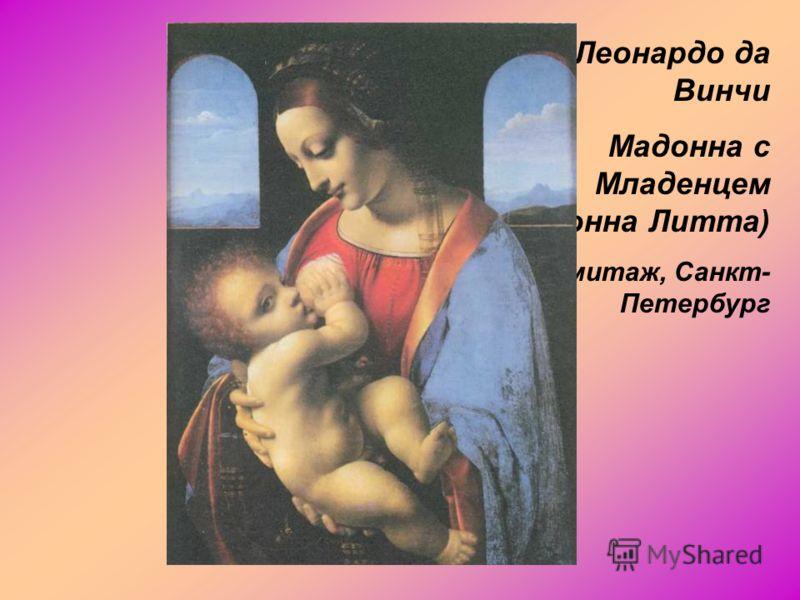 Леонардо да Винчи Мадонна с Младенцем (Мадонна Литта) Эрмитаж, Санкт- Петербург