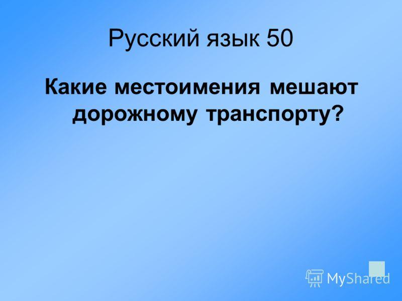 Русский язык 50 Какие местоимения мешают дорожному транспорту?