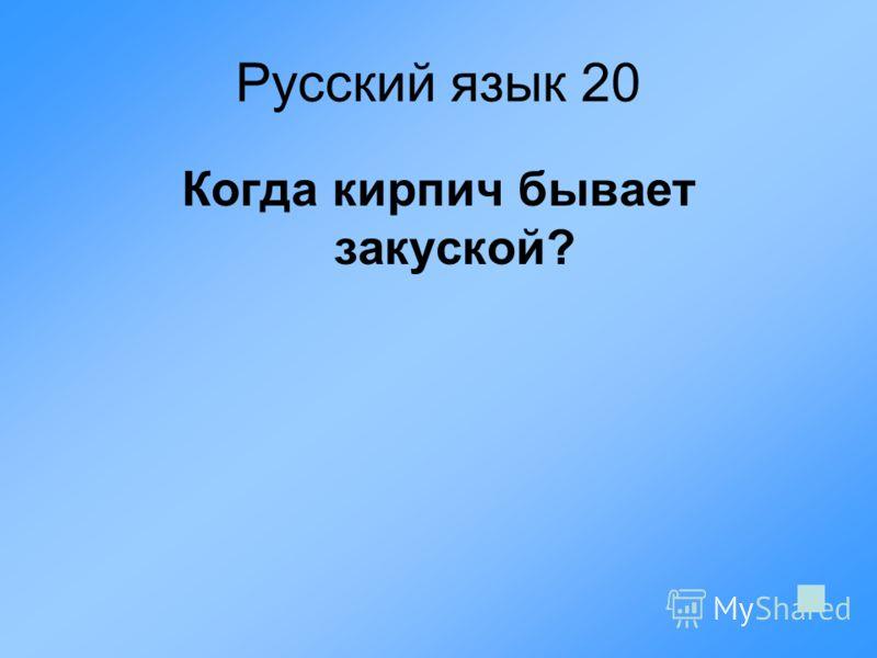 Русский язык 20 Когда кирпич бывает закуской?