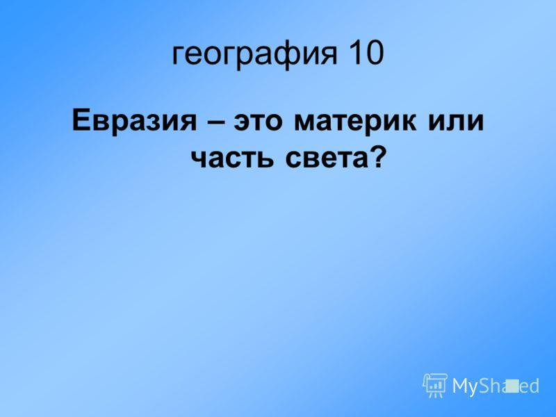 география 10 Евразия – это материк или часть света?