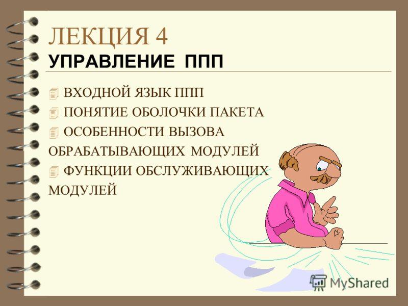 ЛЕКЦИЯ 4 УПРАВЛЕНИЕ ППП 4 ВХОДНОЙ ЯЗЫК ППП 4 ПОНЯТИЕ ОБОЛОЧКИ ПАКЕТА 4 ОСОБЕННОСТИ ВЫЗОВА ОБРАБАТЫВАЮЩИХ МОДУЛЕЙ 4 ФУНКЦИИ ОБСЛУЖИВАЮЩИХ МОДУЛЕЙ
