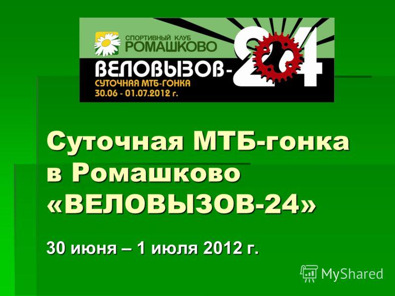 Суточная МТБ-гонка в Ромашково «ВЕЛОВЫЗОВ-24» 30 июня – 1 июля 2012 г.