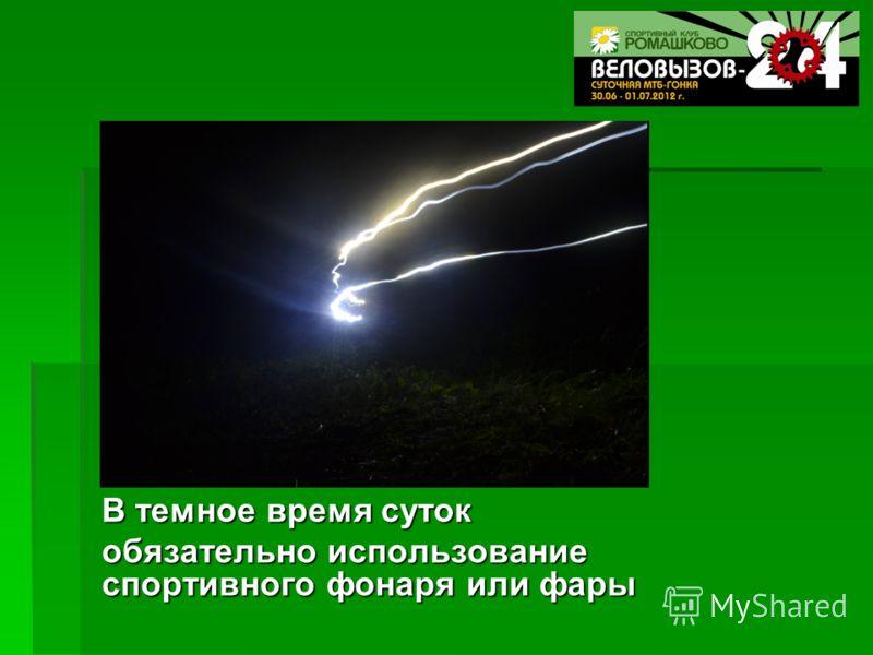 В темное время суток обязательно использование спортивного фонаря или фары