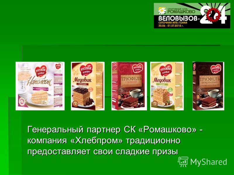 Генеральный партнер СК «Ромашково» - компания «Хлебпром» традиционно предоставляет свои сладкие призы