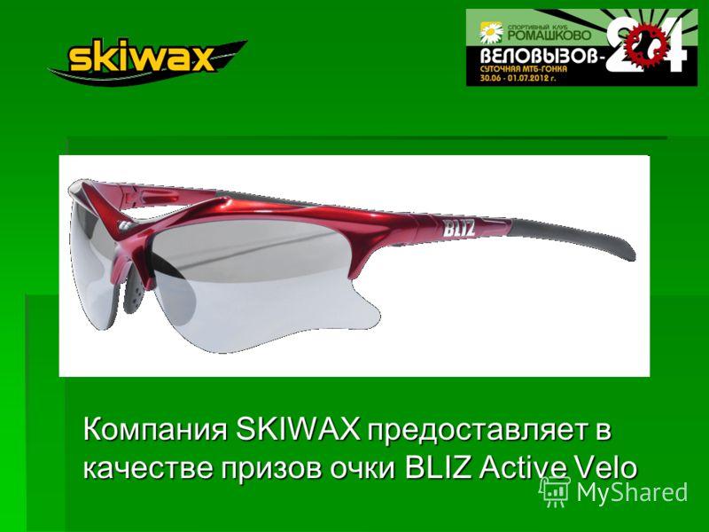 Компания SKIWAX предоставляет в качестве призов очки BLIZ Active Velo