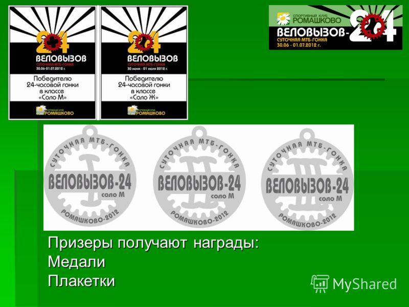 Призеры получают награды: МедалиПлакетки